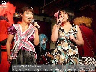 キミーブラウニー & さちまる【Part.1】@ 池袋トライ (2010/10/02)