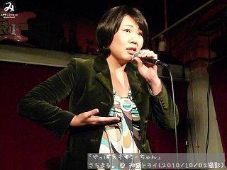 さちまる。【Part.1】@ 池袋トライ (2010/10/02)