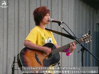 mimika【Part.1】@ 上野恩賜公園野外音楽堂 (2010/10/10)
