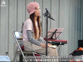 とっと【Part.4】@ 上野恩賜公園野外音楽堂 (2010/10/10)