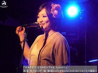 百音・モノローグ【Part.1】@ 新宿SUNFACE (2010/10/23)
