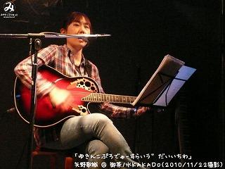 矢野歌織【Part.1】@ 御茶ノ水KAKADO (2010/11/22)