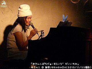 ゆきんこ【Part.5】@ 御茶ノ水KAKADO (2010/11/22)