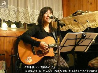 未来あいこ【Part.11】@ ぎゃらりー喫茶なよたけ (2010/11/28)