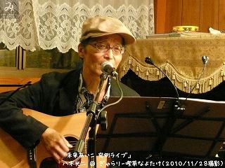 八木光二【Part.5】@ ぎゃらりー喫茶なよたけ (2010/11/28)