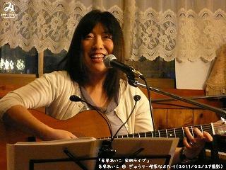 未来あいこ【Part.14】@ ぎゃらりー喫茶なよたけ (2011/02/27)