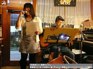 未来あいこ & 八木光二【Part.3】@ ぎゃらりー喫茶なよたけ (2010/02/27)
