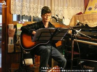 八木光二【Part.6】@ ぎゃらりー喫茶なよたけ (2011/02/27)
