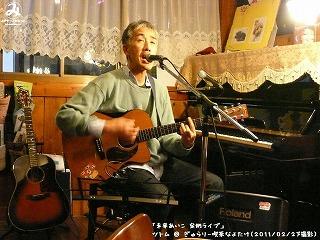 ツトム【Part.1】@ ぎゃらりー喫茶なよたけ (2011/02/27)