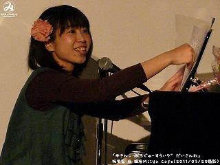裕里菜【Part.1】@ 銀座Miiya Cafe (2011/03/20)