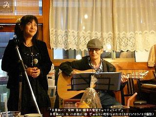 未来あいこ & 八木光二【Part.5】@ ぎゃらりー喫茶なよたけ (2011/03/27)