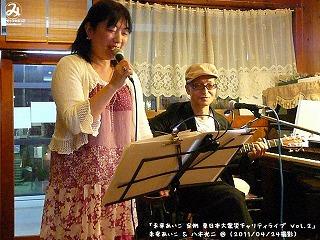 未来あいこ & 八木光二【Part.6】@ ぎゃらりー喫茶なよたけ (2011/04/24)