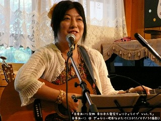 未来あいこ【Part.19】@ ぎゃらりー喫茶なよたけ (2011/07/31)