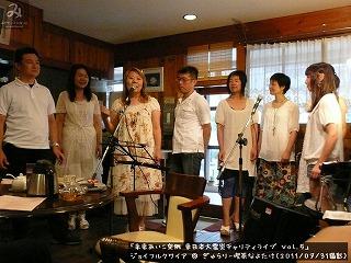 ジョイフルクワイア【Part.3】@ ぎゃらりー喫茶なよたけ (2011/07/31)