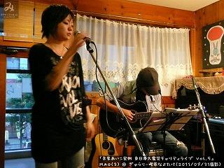 MAO(3)【Part.1】@ ぎゃらりー喫茶なよたけ (2011/07/31)