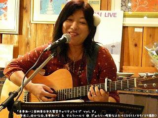 未来あいこ【Part.23】@ ぎゃらりー喫茶なよたけ (2011/09/25)