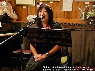 未来あいこ【Part.24】@ ぎゃらりー喫茶なよたけ (2011/10/30)
